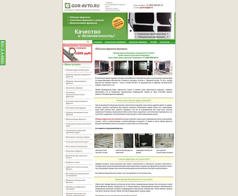 Старый сайт Gor-Auto