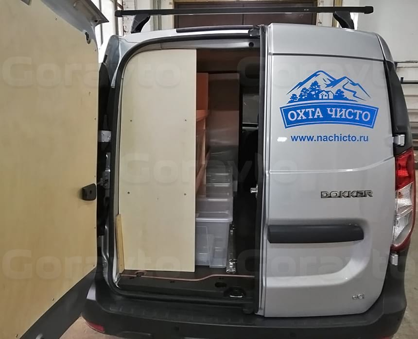 Техничка для прачечной в фургоне